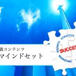 【初級限定】マインドセット