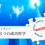 【初級限定】3つの成功法則