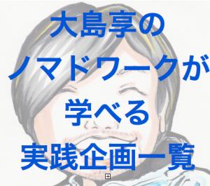 oshimakikaku