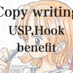 コピーライティング3つの基礎用語(USP、フック、ベネフィット)