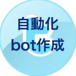 Twitter自動化施策(twittbot・ツイートボットの使い方と活用方法)