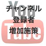 youtubeでチャンネル登録者を増やす方法(チャンネル登録ボタンの設置)