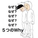 必ず回答すべき、5つの疑問(reasonswhy,リーズンワイ)