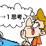 初めの売上を獲得する「0→1思考術」