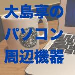 大島享のパソコン(MacBookAir)と、周辺機器を紹介
