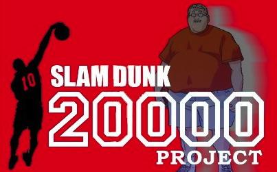 SLAM_DUNK_20000p
