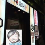 【攻略法付】相席屋(歌舞伎町・渋谷)に行ってみました。