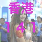 【完全攻略】香港141(ピンポンマンション)に潜入してきたので解説します!