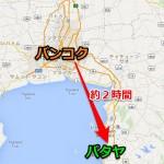 日本から、パタヤビーチへの行き方(バンコクから、パタヤビーチ編)