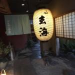 新宿の、高級水炊き、玄海に行ってきました。