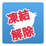 【裏技】Twitterアカウント凍結から、いとも簡単に復活する方法(凍結解除方法付)
