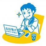 高田さんが、月収100万円を達成しました。