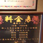 【大阪風俗】信太山新地のエロ体験談(料金・遊び方・ルール)