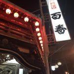 【元遊郭】大阪・飛田新地の料亭「鯛よし百番」で忘年会してみた。