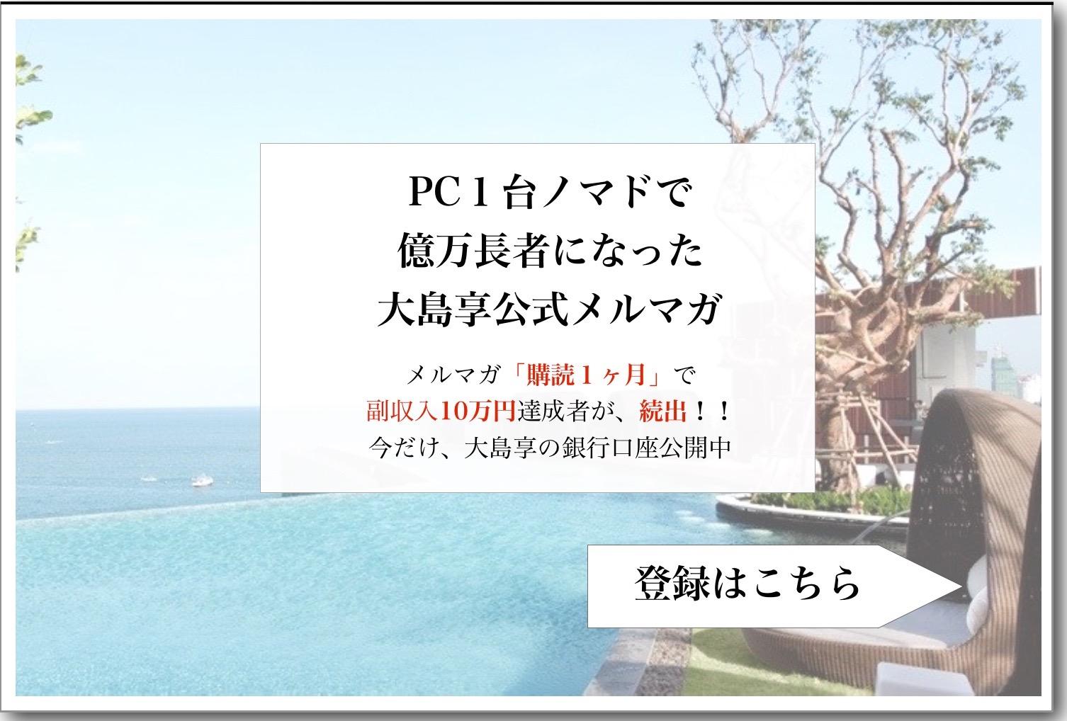 大島享メルマガ