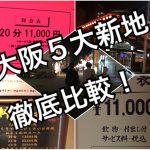 【完全版】大阪5大新地徹底比較!用途別まとめ(価格・設備・美女率)