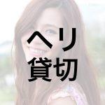 【体験記】エクセル航空ヘリチャーター|美女を引き連れ東京空中散歩