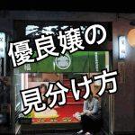 【攻略テク】大阪・飛田新地で誰でもできる、優良嬢の見分け方とは?