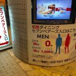 札幌相席居酒屋(相席屋)オススメはどこ??ランキング形式で発表!