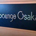 大阪・伊丹空港で利用した、カードラウンジ「ラウンジオーサカ」の感想(利用条件、 行き方、 料金情報付き)