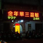 【美女画像】台湾金年華サウナ(風俗)体験談・料金・行き方・口コミ