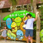 天国に一番近い島「奄美大島」ばしゃ山村に子連れで宿泊