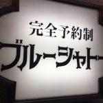 伝説のソープランド ブルーシャトー熊本で天国への扉を開けてきた