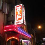 広島第一劇場で、ストリップショーを鑑賞|料金、システム解説