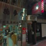 【香港141】上環の、興隆楼の 値段 場所 体験談