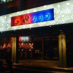 台湾KTV「G線クラブ」で台湾美女を連れ出し・・(値段、アクセス)