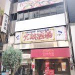大阪の「冗談酒場」に行ってきました。場所、値段の解説。ゆうこさんや蘭丸さんとの強烈体験談を紹介!