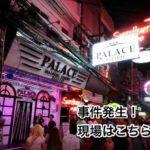 タイ、パタヤのゴーゴーバー、パレスで事件発生!!その内容とは・・・