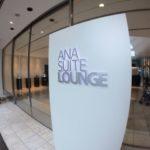 成田、ANA国際線のスイートラウンジのレビュー。【食事、場所など解説】