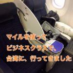 台湾へ、ANAのマイルを使って、ビジネスクラスで、旅行してきました。