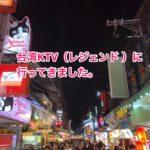 【2019】台湾KTV「レジェンド(プレステージ)」で日本語喋れる美女をゲットした話(値段、アクセス)