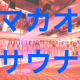 【徹底解説】マカオサウナの遊び方(日本語可、内容、価格、場所を解説)